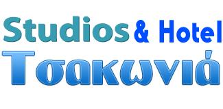 Studios Tsakonia